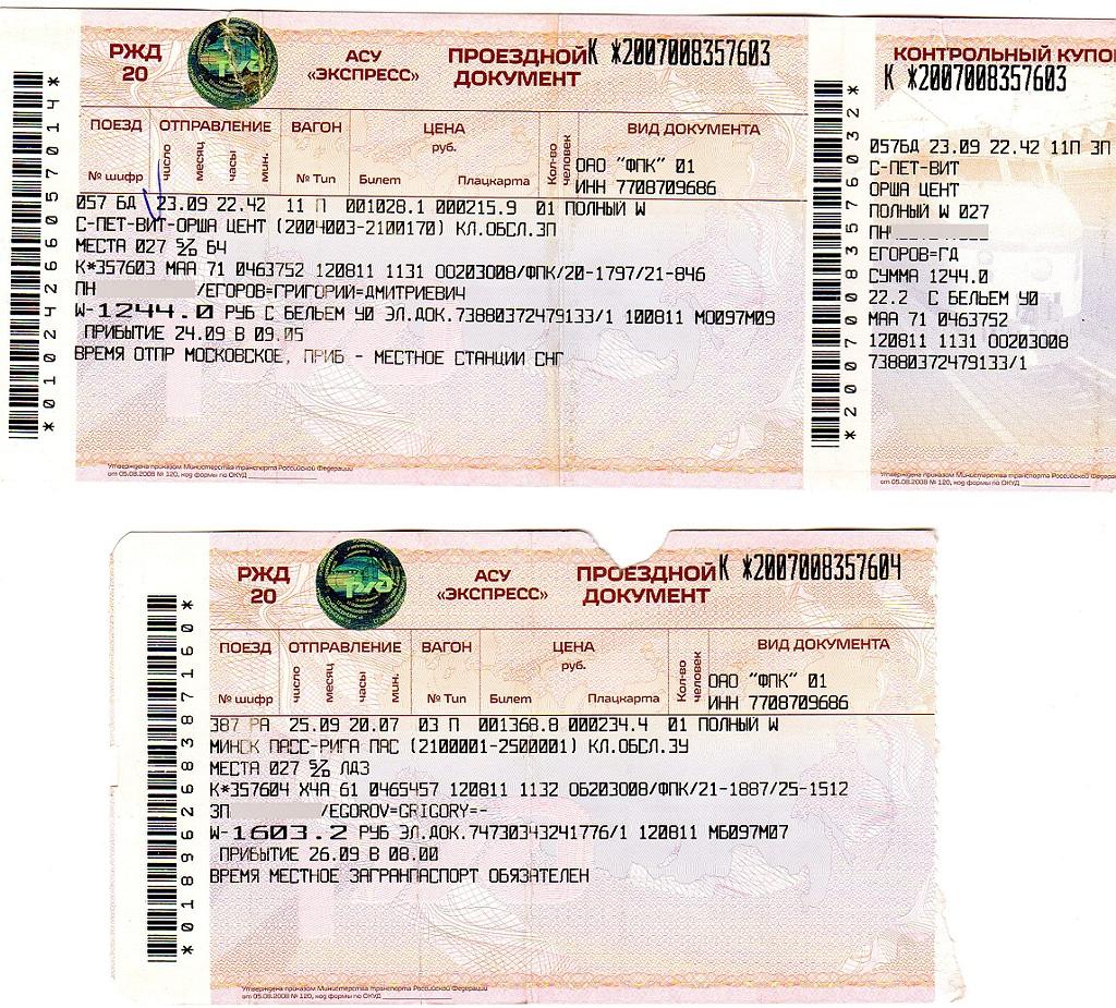 изредка билеты москва псков цена поставил отметку заявлении